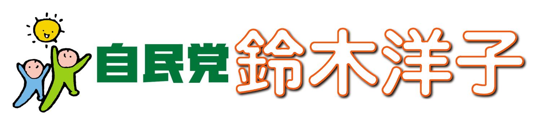 鈴木洋子|日野市議会議員