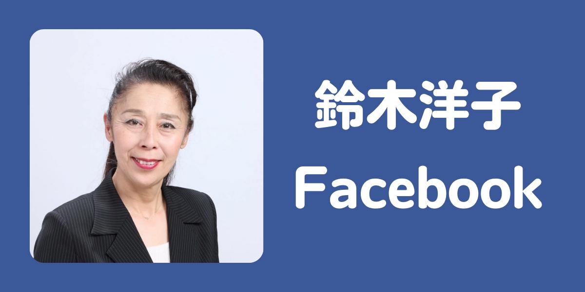 鈴木洋子のFacebookイメージ画像
