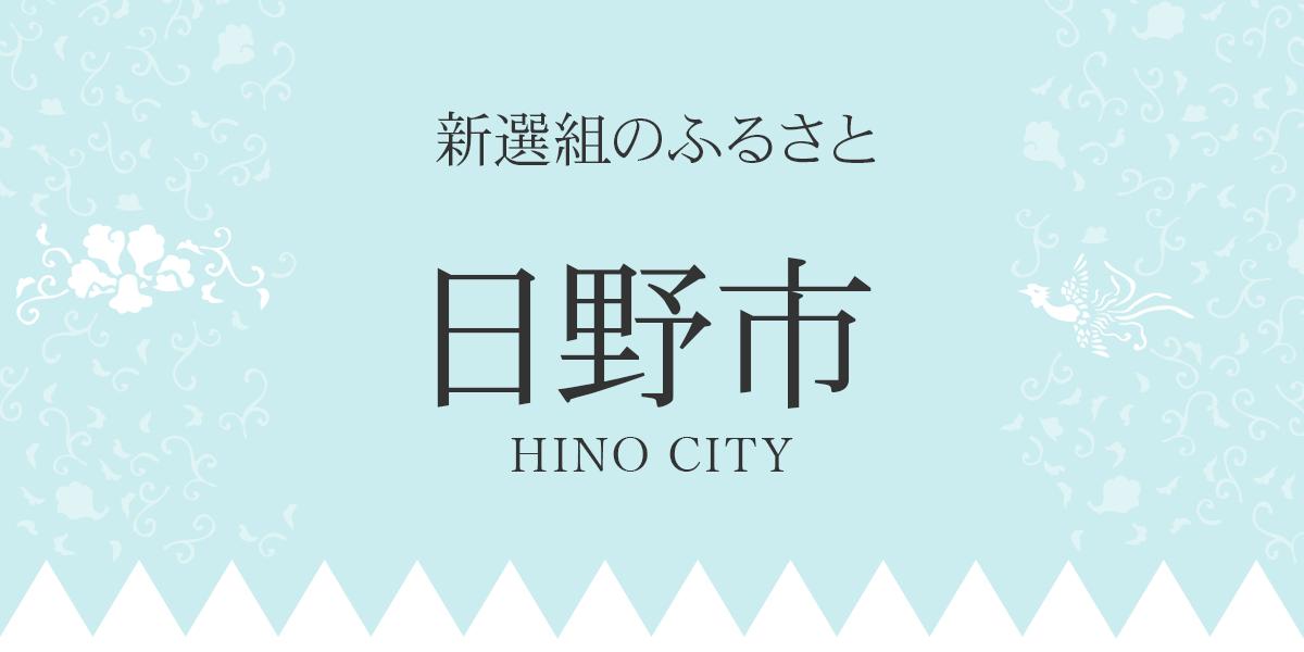 日野市のイメージ画像